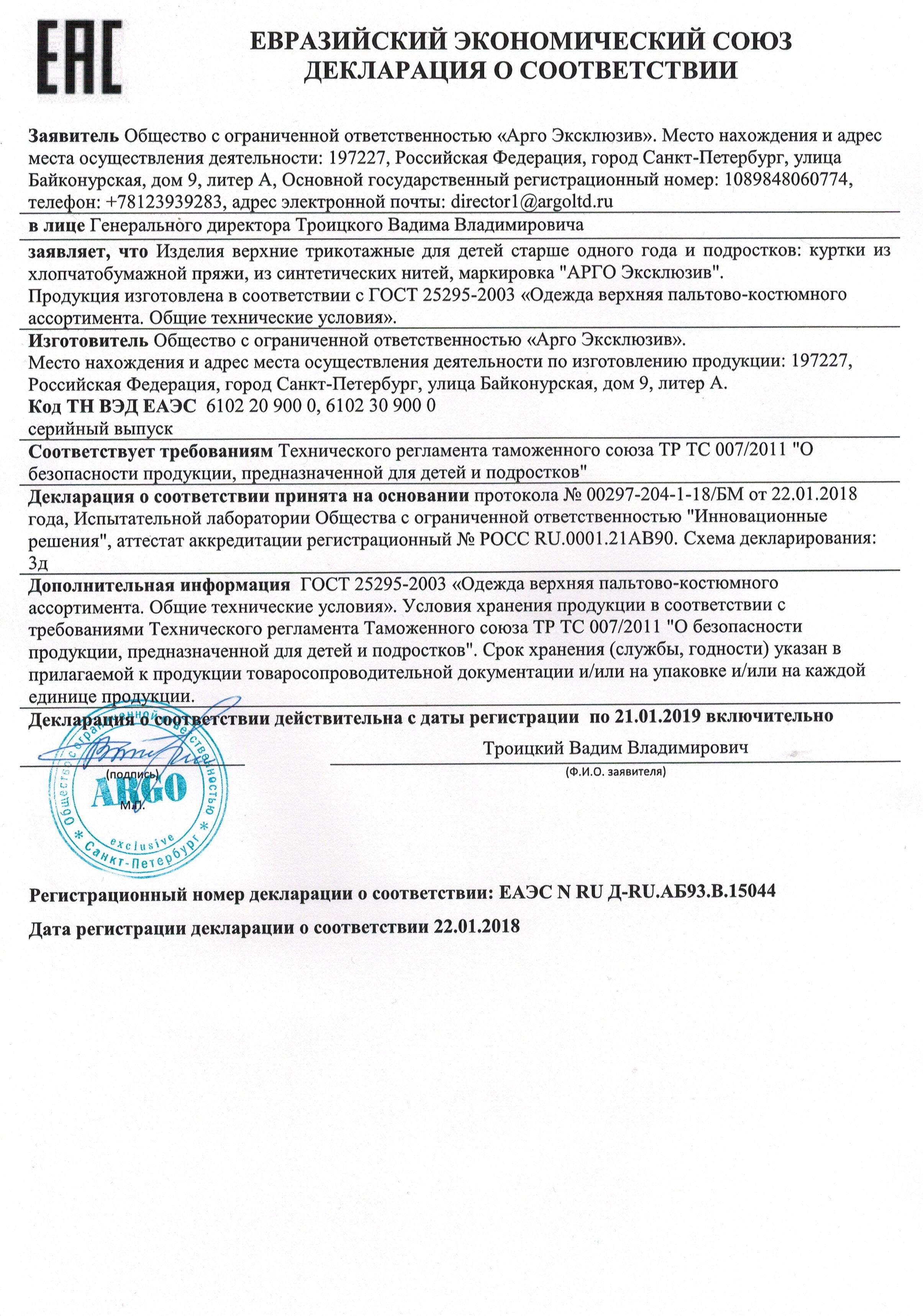 Евразийский Экономический Союз. Декларация о соответствии. 9be0e659b3c